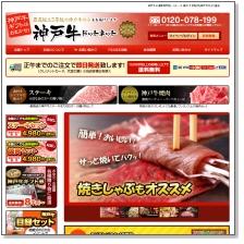 神戸牛(最高級A5等級)