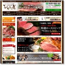 ローストビーフ通販ギフト【たわら屋】