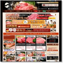 米沢牛専門店さかの